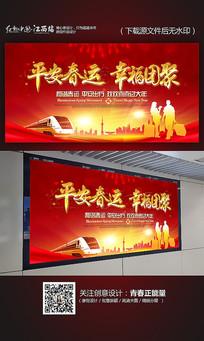 红色大气春运宣传海报 PSD
