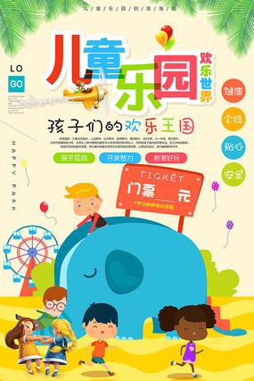 卡通风格儿童乐园开业创意海报