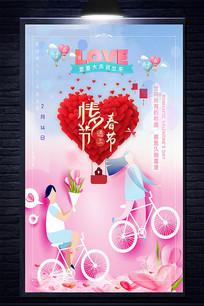情人节促销活动宣传海报素材