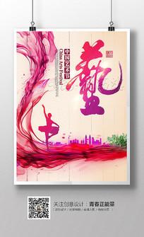 时尚创意艺术节海报设计