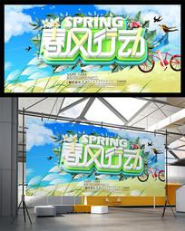 手绘蓝天春风行动春天海报