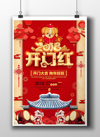 新年开门红海报
