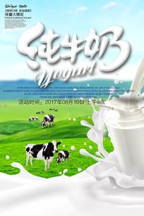 新鲜纯牛奶促销海报设计