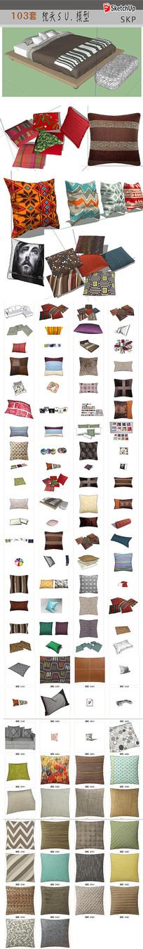 枕头软包SU模型