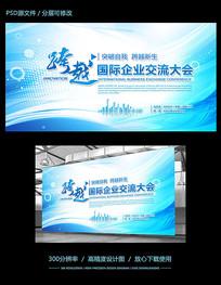 高档蓝色企业会议展板