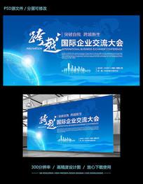 蓝色科技企业展板