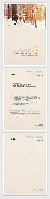 水墨树林word公文信纸