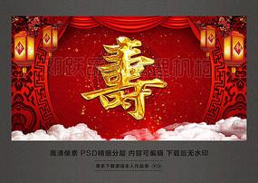 中国风大寿祝寿宴背景布