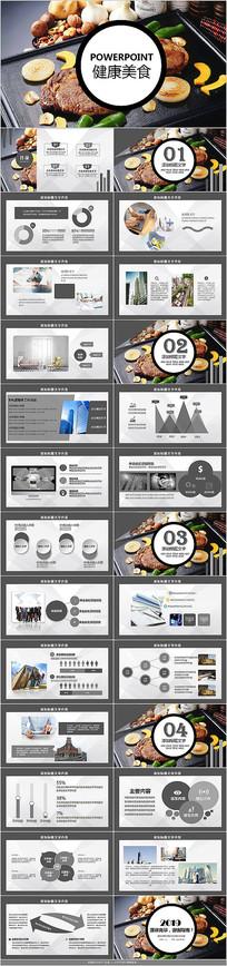 高档餐厅健康美食PPT模板
