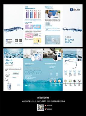 净水器产品四折页