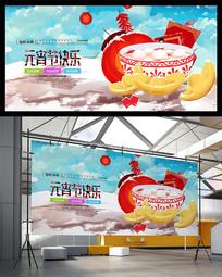 水彩风灯笼元宝元宵节海报