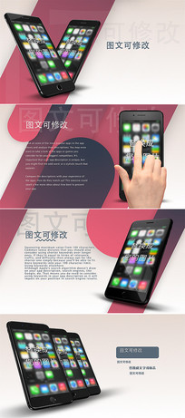 智能手机应用程序宣传推广模板