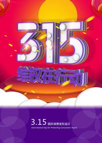 315诚信消费者权益日海报