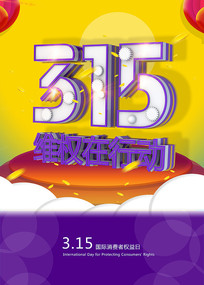 315消费者权益日设计海报