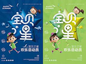 宝贝之星活动海报模版