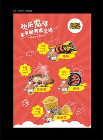 爆米花食品海报设计