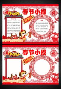 春节小报新年寒假生活手抄报