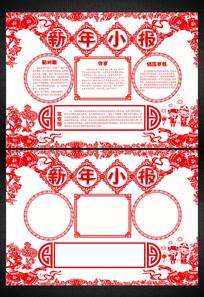 春节新年读书手抄电子小报素材