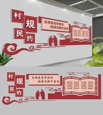 村规民约新农村文化墙