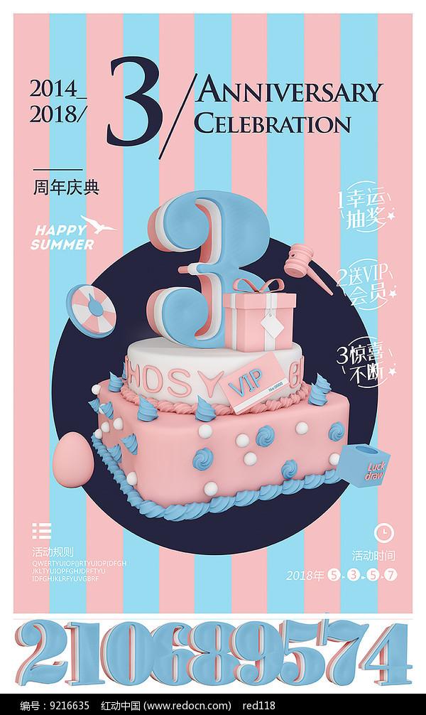 蛋糕店周年庆海报模版图片