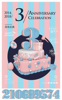 蛋糕店周年庆海报模版