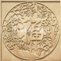 福字雕刻装饰