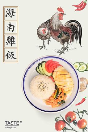港式手绘海南鸡饭