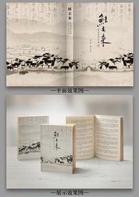 古典水墨书法书籍封面设计