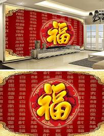 古典中式百福彩雕电背景墙