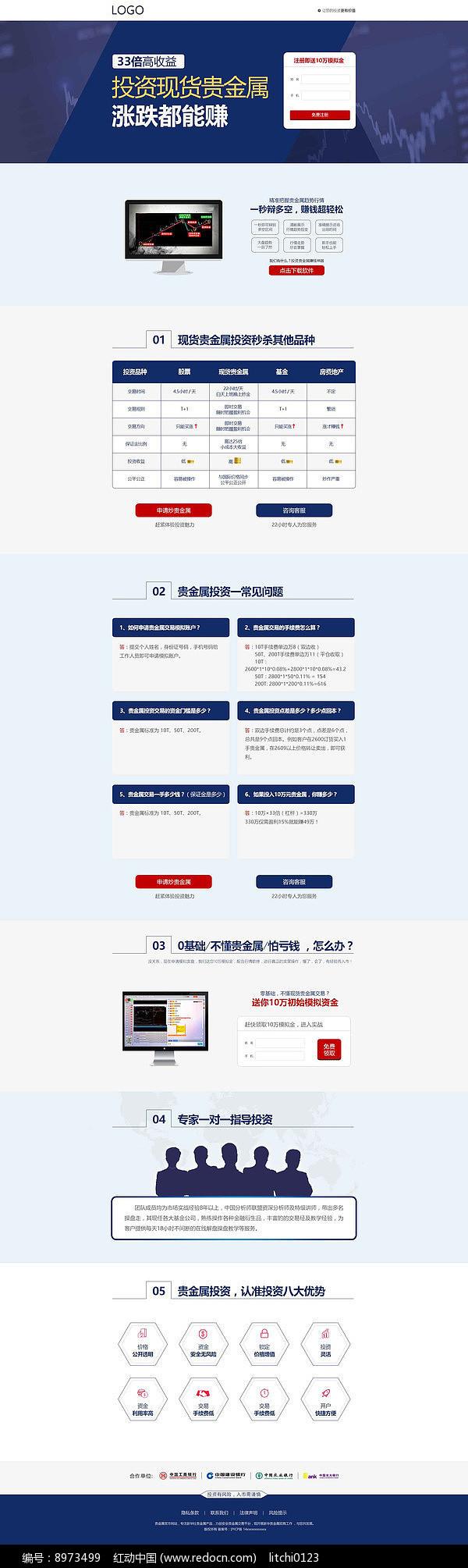 金融宣传专题页设计图片
