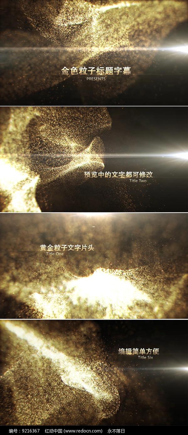 金色粒子标题字幕开场片头视频模板 图片