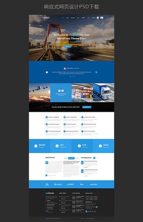 快递运输物流公司企业网站素材 PSD