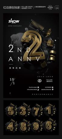 炫酷夜店周年庆海报模版黑金版