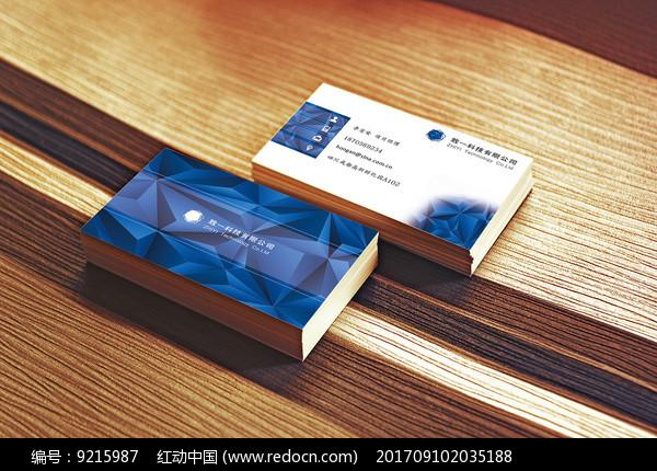 蓝色科技名片设计图片