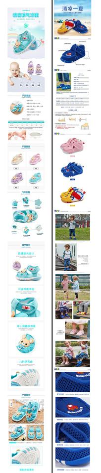 凉鞋详情页细节描述PSD模板
