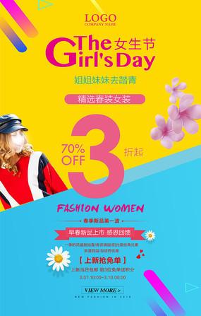 女生节促销海报设计