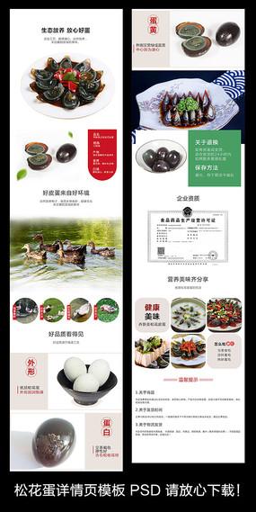 皮蛋食品详情页设计
