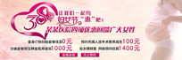 三八妇女节医院广告