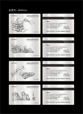 手绘图书馆会员卡