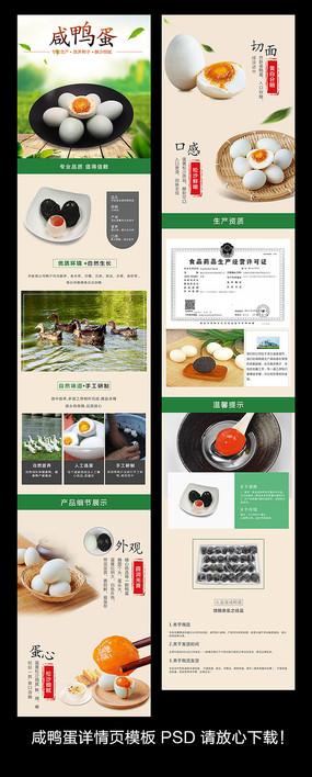 咸鸭蛋食品详情页