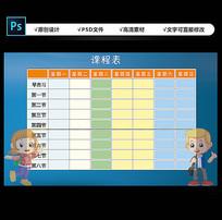 小学生课程表设计