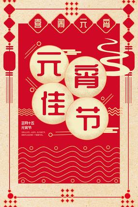 喜闹元宵佳节节日海报
