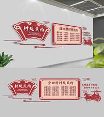 新农村村规民约文化墙
