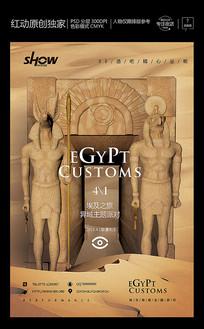 夜店埃及主题海报