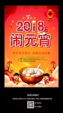 2018元宵节宣传海报