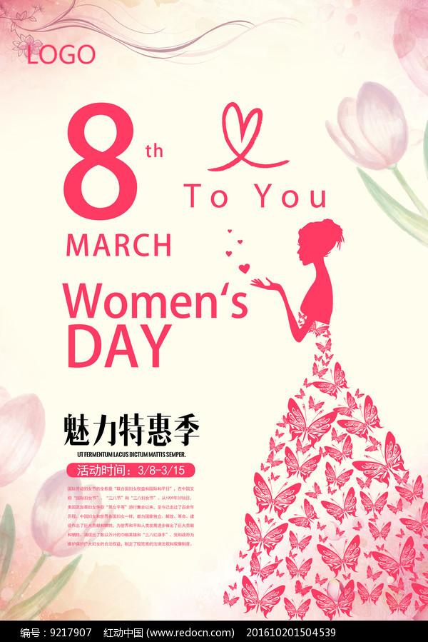 38女神节艺术海报设计图片图片