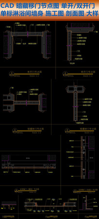 CAD暗藏移门节点图单双开门