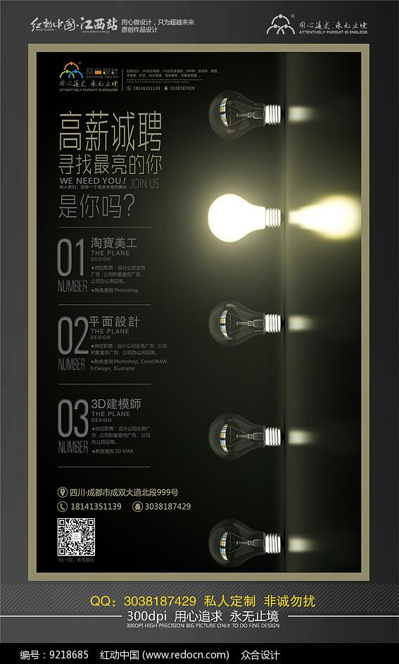 创意公司招聘海报设计