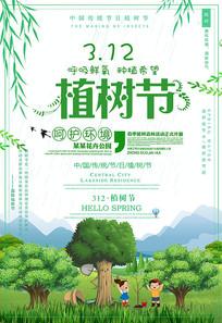 创意绿色卡通植树节海报