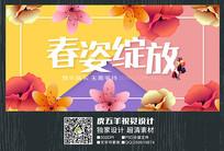 春姿绽放宣传海报